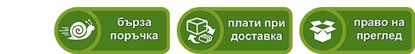 lepni.bg плащане с наложен платеж и опция за преглед